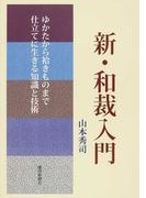 新・和裁入門 ゆかたから袷きものまで仕立てに生きる知識と技術