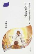 気合の入ったキリスト教入門 2 イエス登場! (ドン・ボスコ新書)