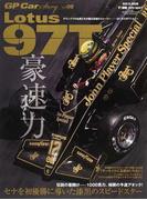 GP Car Story Vol.05 ロータス97T・ルノー (サンエイムック)(サンエイムック)