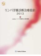 リンパ浮腫診断治療指針 2013