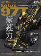 GP Car Story Vol.05(サンエイムック)