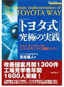 「トヨタ式」究極の実践