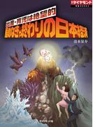 産めなきゃ終わりの日本経済(週刊ダイヤモンド 特集BOOKS)