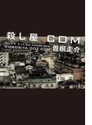 殺し屋.com(角川書店単行本)