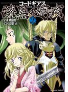 コードギアス 漆黒の蓮夜(2)(角川コミックス・エース)