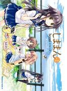 しままん(1)(角川コミックス・エース)