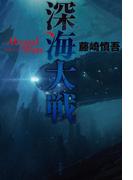 【期間限定価格】深海大戦 Abyssal Wars(角川書店単行本)