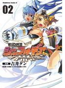 戦姫絶唱シンフォギア(2)(角川コミックス・エース)