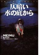 仄暗い水の底から(カドカワデジタルコミックス)