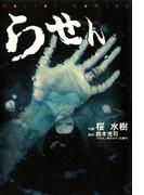らせん(カドカワデジタルコミックス)