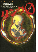 リング0~バースデイ~(カドカワデジタルコミックス)