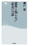 意外と知らない「社名」の話(祥伝社新書)