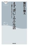 まず「書いてみる」生活(祥伝社新書)