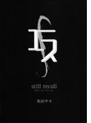 エス still recall(SHY NOVELS(シャイノベルズ))