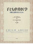 子ども虐待医学 診断と連携対応のために