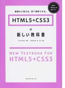 HTML5+CSS3の新しい教科書 基礎から覚える、深く理解できる。 自分で「考える力」が身につく!