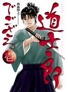 道士郎でござる 1 (SHONEN SUNDAY COMICS SPECIAL)(少年サンデーコミックススペシャル)