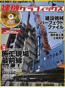 建機グラフィックス Vol.1 ハイパーマシンが躍動する第一線のステージを大公開 (GEIBUN MOOKS)(GEIBUN MOOKS)