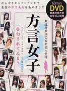 方言女子 都道府県方言美女46人登場 はんなりからツンデレまで全国の方言美女を集めました (MAGAZINE HOUSE MOOK)(マガジンハウスムック)