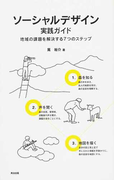 ソーシャルデザイン実践ガイド 地域の課題を解決する7つのステップ