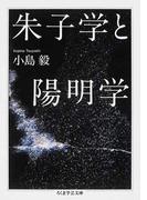 朱子学と陽明学 (ちくま学芸文庫)(ちくま学芸文庫)