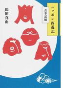 ニッポン西遊記 古事記編
