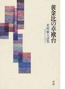 黄金比の卓袱台 米村敏人詩集