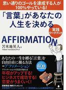 「言葉」があなたの人生を決める実践ワークブック AFFIRMATION 思い通りのゴールを達成する人が100%やっている!