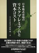 日本株式市場のリスクプレミアムと資本コスト