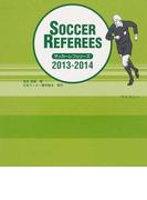 サッカーレフェリーズ 2013/2014