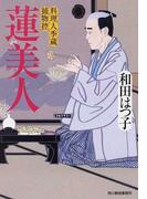 蓮美人 (ハルキ文庫 時代小説文庫 料理人季蔵捕物控)(ハルキ文庫)