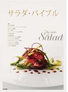 サラダ・バイブル 人気シェフによる、美しいサラダとドレッシングのレシピ
