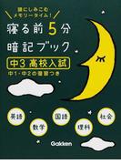 寝る前5分暗記ブック中3高校入試 頭にしみこむメモリータイム!