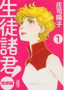 生徒諸君! 教師編1 (講談社漫画文庫)(講談社漫画文庫)