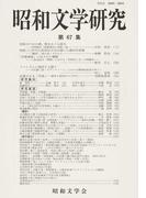 昭和文学研究 第67集