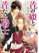 【セット商品】首の姫と首なし騎士 1~5巻セット(角川ビーンズ文庫)