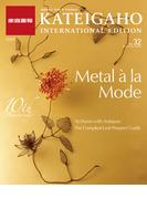 KATEIGAHO INTERNATIONAL EDITION 2013 AUTUMN(家庭画報 国際版)