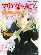 【セット商品】マリア様がみてる 第2期9~13巻セット(コバルト文庫)