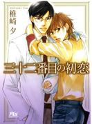 三十二番目の初恋(幻冬舎ルチル文庫)