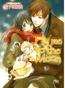 Fly me to the Moon(幻冬舎ルチル文庫)
