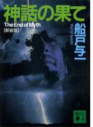 神話の果て 【新装版】(講談社文庫)