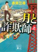 【期間限定価格】月と詐欺師(上)(講談社文庫)