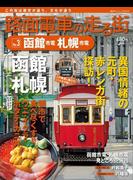 【期間限定価格】路面電車の走る街(3) 函館市電・札幌市電