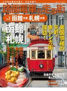 路面電車の走る街(3) 函館市電・札幌市電(講談社シリーズMOOK)