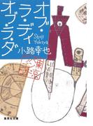 オブ・ラ・ディ オブ・ラ・ダ 東京バンドワゴン(集英社文庫)