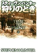 狩りのとき(上)(扶桑社ミステリー)