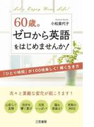 60歳。ゼロから英語をはじめませんか!