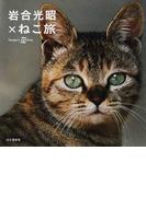 岩合光昭×ねこ旅 Iwago's catalog