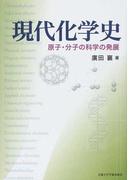現代化学史 原子・分子の科学の発展