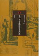 光石介太郎探偵小説選 (論創ミステリ叢書)(論創ミステリ叢書)